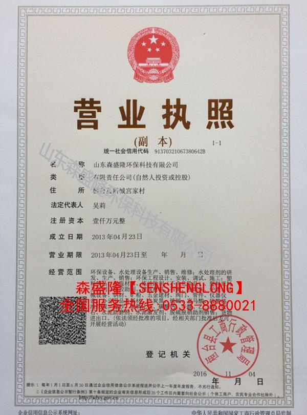 黑龙江双鸭山锅炉阻垢剂厂家营业执照