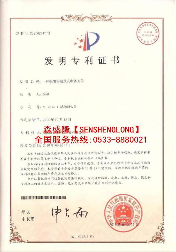 双鸭山膜管阻垢剂专利技术证书