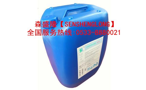 黑龙江佳木斯反渗透阻垢剂SL810【碱式】产品