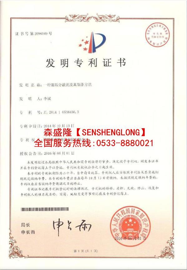 佳木斯缓蚀阻垢剂专利技术证书