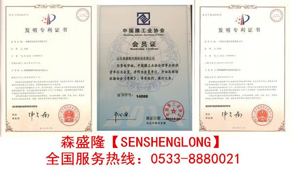 反渗透阻垢剂酸式SS810森盛隆高效广谱